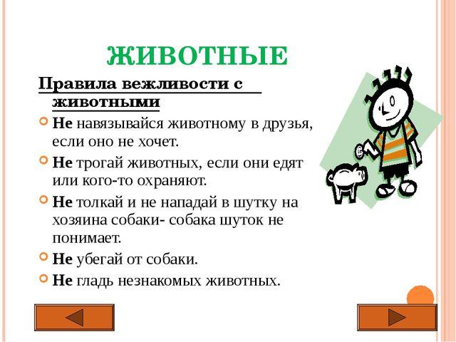 ЖИВОТНЫЕ Правила вежливости с животными Не навязывайся животному в друзья, ес...