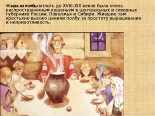 Каша из полбывплоть до XVIII-XIX веков была очень распространенным кушаньем
