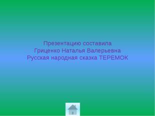Презентацию составила Гриценко Наталья Валерьевна Русская народная сказка ТЕР