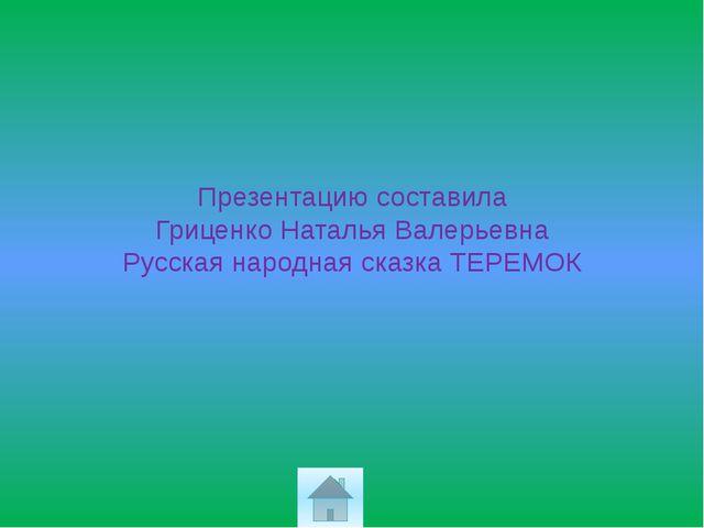 Презентацию составила Гриценко Наталья Валерьевна Русская народная сказка ТЕР...