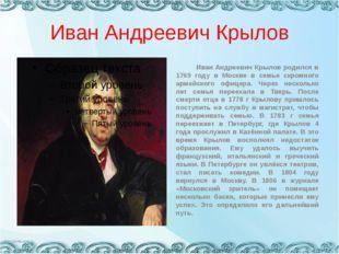 Иван Андреевич Крылов Иван Андреевич Крылов родился в 1769 году в Москве в се