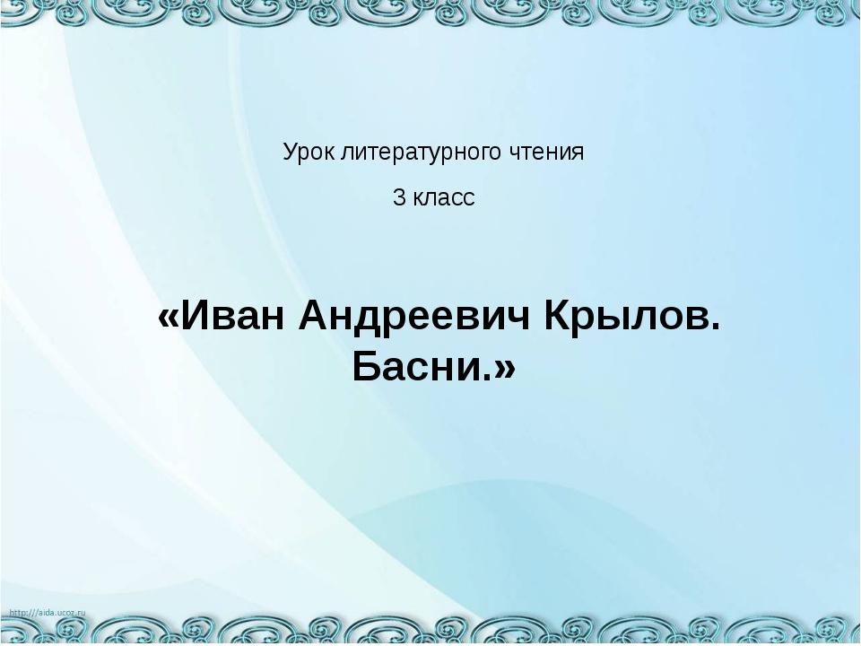 «Иван Андреевич Крылов. Басни.» Урок литературного чтения 3 класс