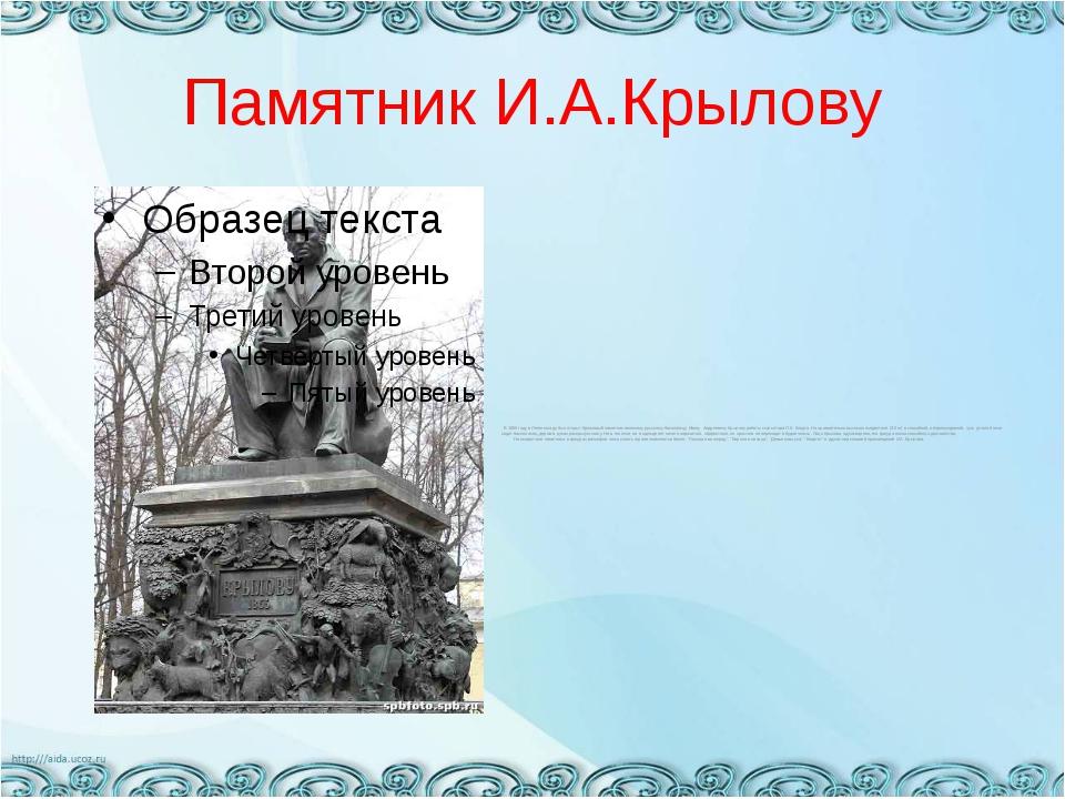 Памятник И.А.Крылову В 1855 году вЛетнем садубыл открыт бронзовый памятник...