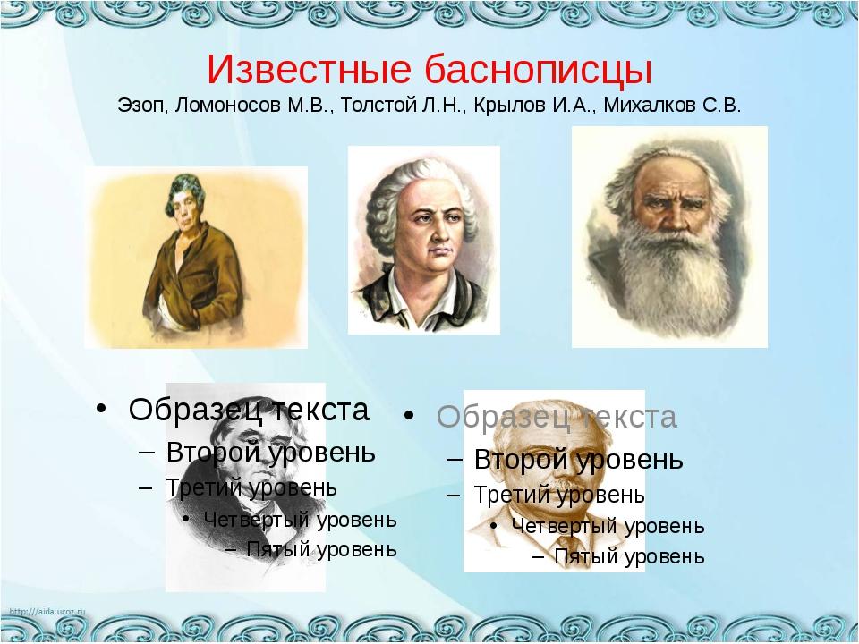 Известные баснописцы Эзоп, Ломоносов М.В., Толстой Л.Н., Крылов И.А., Михалко...