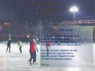 «На катке» Тихо. В воздухе вьётся холодный снежок. Вечер. Мерцают огни фонаре