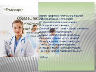 «Медсестре» Немало профессий почётных и денежных, Работай спокойно, легко и т