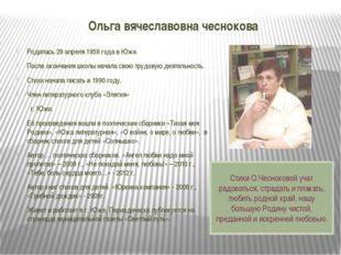 Ольга вячеславовна чеснокова Родилась 29 апреля 1959 года в Юже. После оконча