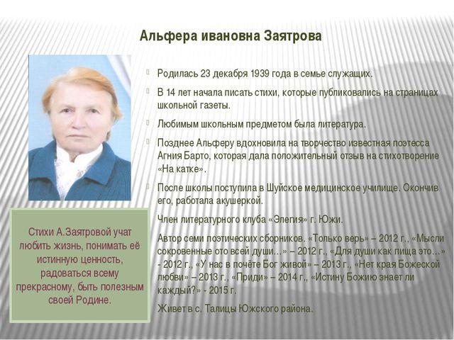 Альфера ивановна Заятрова Родилась 23 декабря 1939 года в семье служащих. В 1...