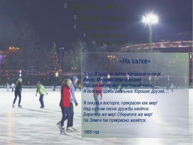 «На катке» Тихо. В воздухе вьётся холодный снежок. Вечер. Мерцают огни фонаре...