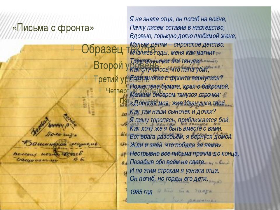 «Письма с фронта» Я не знала отца, он погиб на войне, Пачку писем оставив в н...