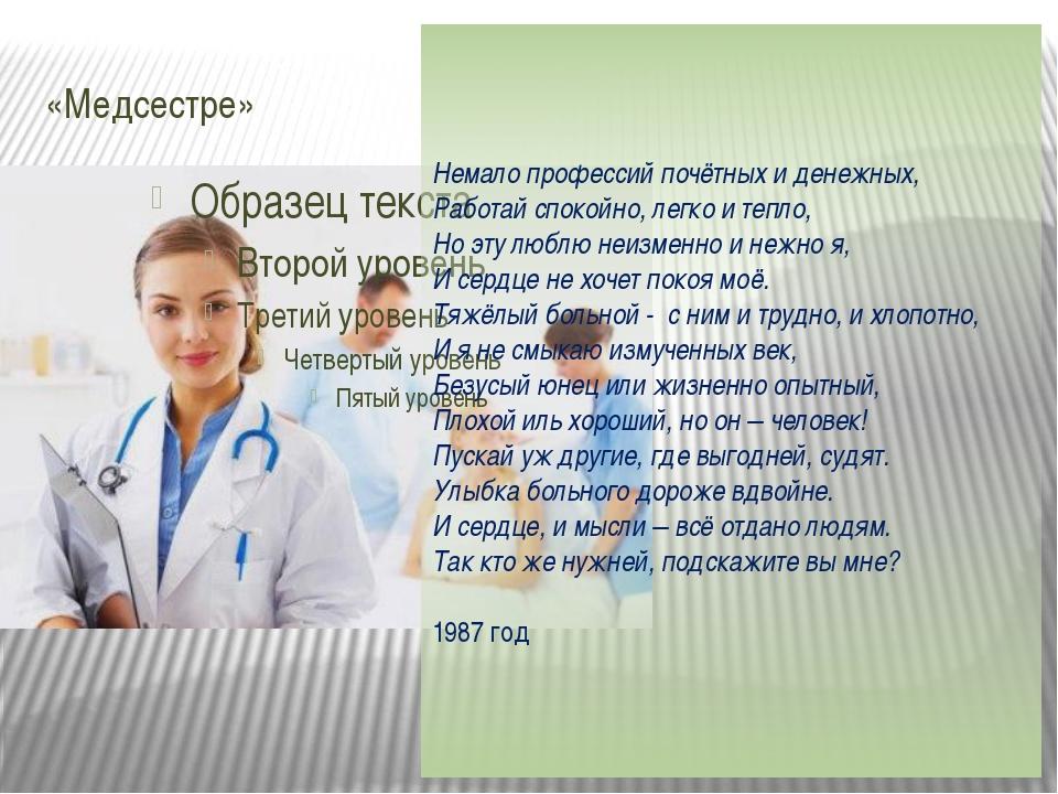 «Медсестре» Немало профессий почётных и денежных, Работай спокойно, легко и т...