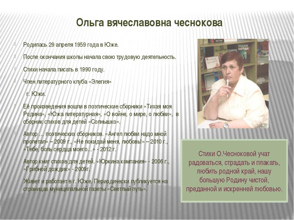 Ольга вячеславовна чеснокова Родилась 29 апреля 1959 года в Юже. После оконча...