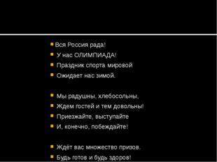 Вся Россия рада! У нас ОЛИМПИАДА! Праздник спорта мировой Ожидает нас зимой.