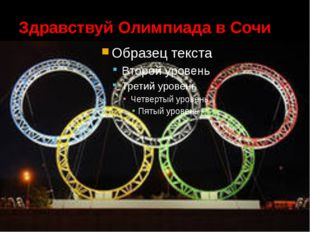 Здравствуй Олимпиада в Сочи