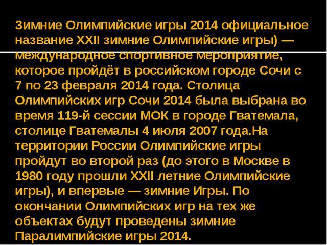 Зимние Олимпийские игры 2014 официальное название XXII зимние Олимпийские игр...