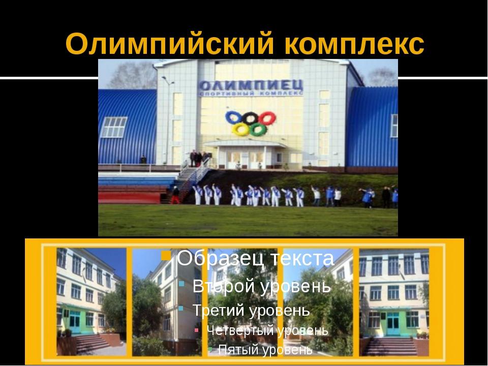Олимпийский комплекс