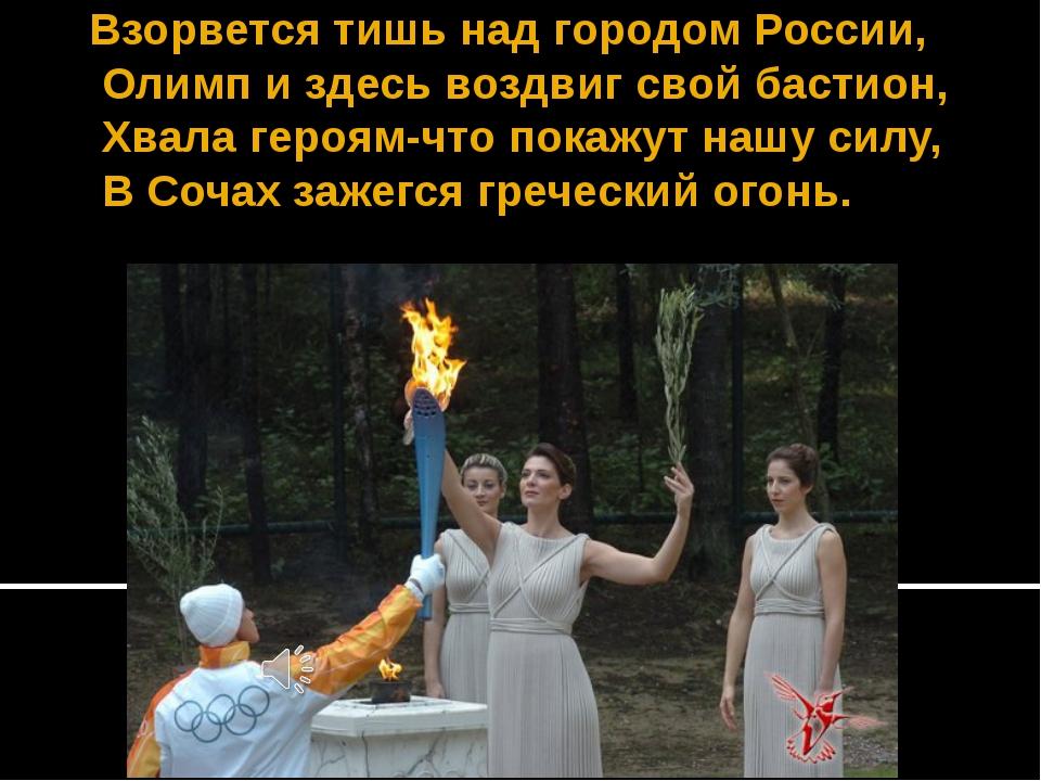 Взорвется тишь над городом России, Олимп и здесь воздвиг свой бастион, Хвала...