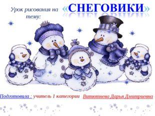 Подготовила : учитель 1 категории Витютнева Дарья Дмитриевна Урок рисования