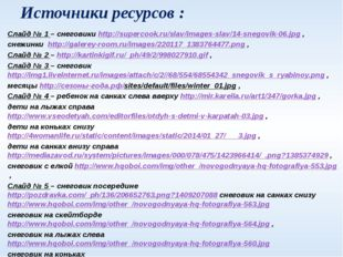 Источники ресурсов : Слайд № 1 – снеговики http://supercook.ru/slav/images-sl