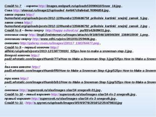 Слайд № 7 - карета http://images.webpark.ru/uploads53/090610/Snow_18.jpg , Со