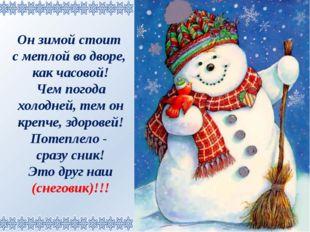 Он зимой стоит с метлой во дворе, как часовой! Чем погода холодней, тем он кр