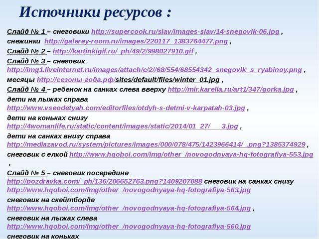 Источники ресурсов : Слайд № 1 – снеговики http://supercook.ru/slav/images-sl...