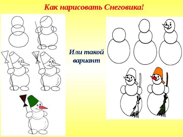 Или такой вариант Как нарисовать Снеговика!