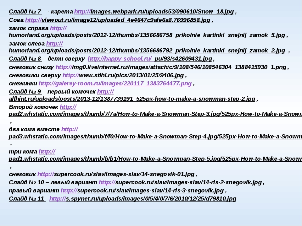 Слайд № 7 - карета http://images.webpark.ru/uploads53/090610/Snow_18.jpg , Со...
