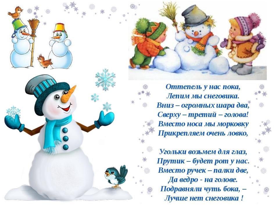 Оттепель у нас пока, Лепим мы снеговика. Вниз – огромных шара два, Сверху...