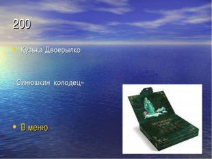 200 Кузька Двоерылко «Синюшкин колодец» В меню