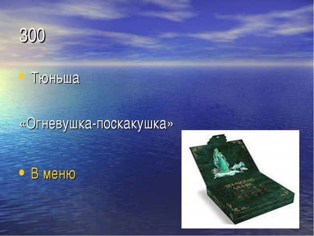 300 Тюньша «Огневушка-поскакушка» В меню