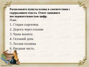 Расположите пункты плана в соответствии с содержанием текста. Ответ запишите