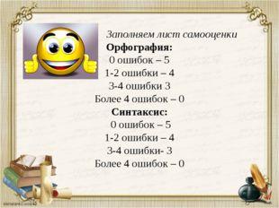 Заполняем лист самооценки Орфография: 0 ошибок – 5 1-2 ошибки – 4 3-4 ошибки