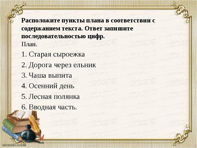 Расположите пункты плана в соответствии с содержанием текста. Ответ запишите...