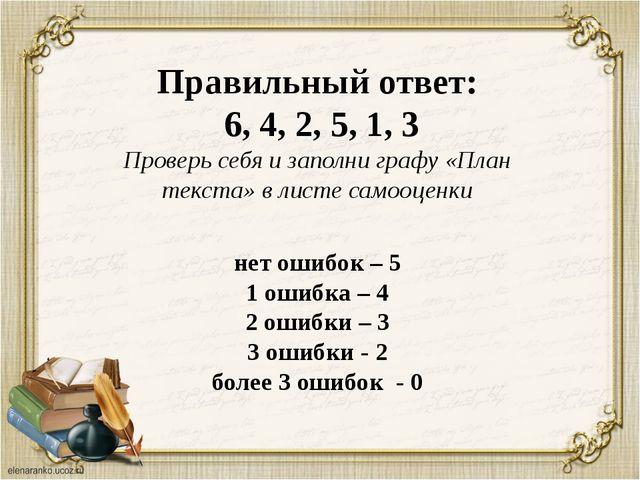Правильный ответ: 6, 4, 2, 5, 1, 3 Проверь себя и заполни графу «План текста»...