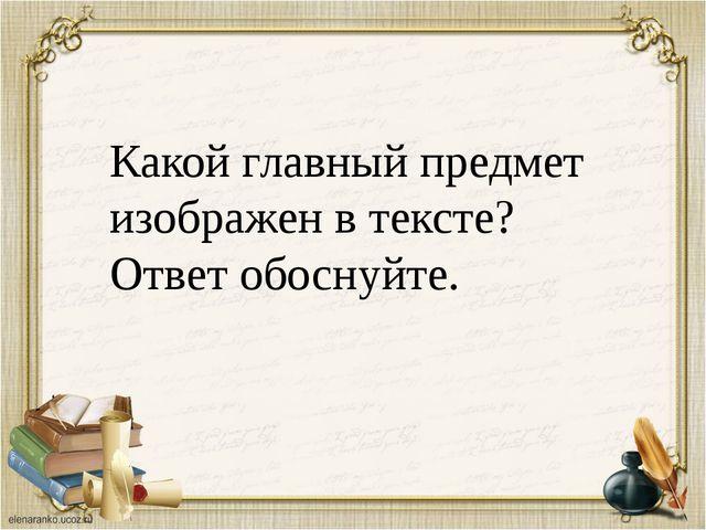 Какой главный предмет изображен в тексте? Ответ обоснуйте.