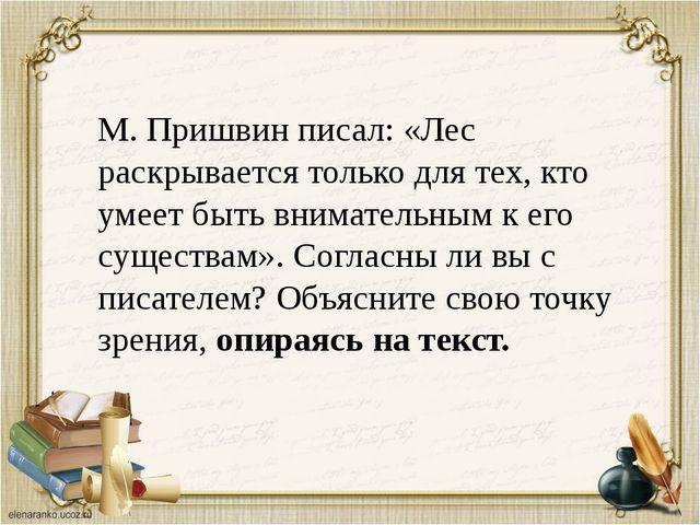 М. Пришвин писал: «Лес раскрывается только для тех, кто умеет быть внимательн...