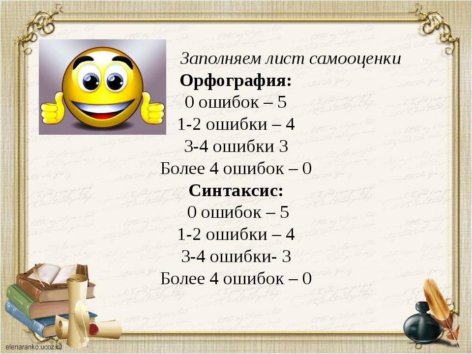 Заполняем лист самооценки Орфография: 0 ошибок – 5 1-2 ошибки – 4 3-4 ошибки...