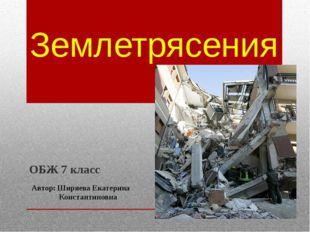 Землетрясения ОБЖ 7 класс Автор: Ширяева Екатерина Константиновна