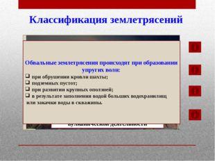 Классификация землетрясений 1. 2. 3. 4. На границе столкновения двух плит про