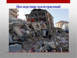 Последствия землетрясений