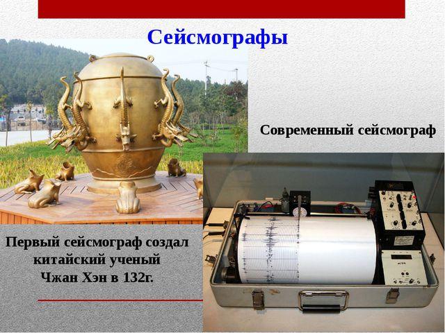 Сейсмографы Первый сейсмограф создал китайский ученый Чжан Хэн в 132г. Соврем...