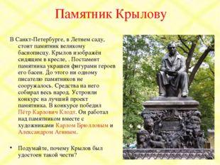 Памятник Крылову В Санкт-Петербурге, в Летнем саду, стоит памятник великому б