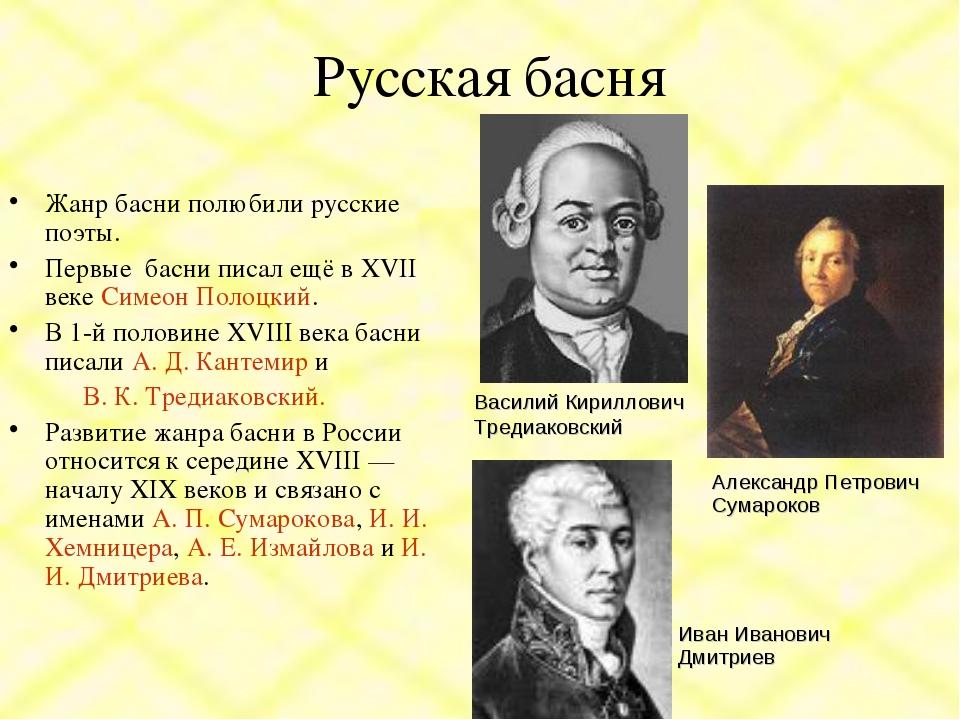 Русская басня Жанр басни полюбили русские поэты. Первые басни писал ещё в XVI...