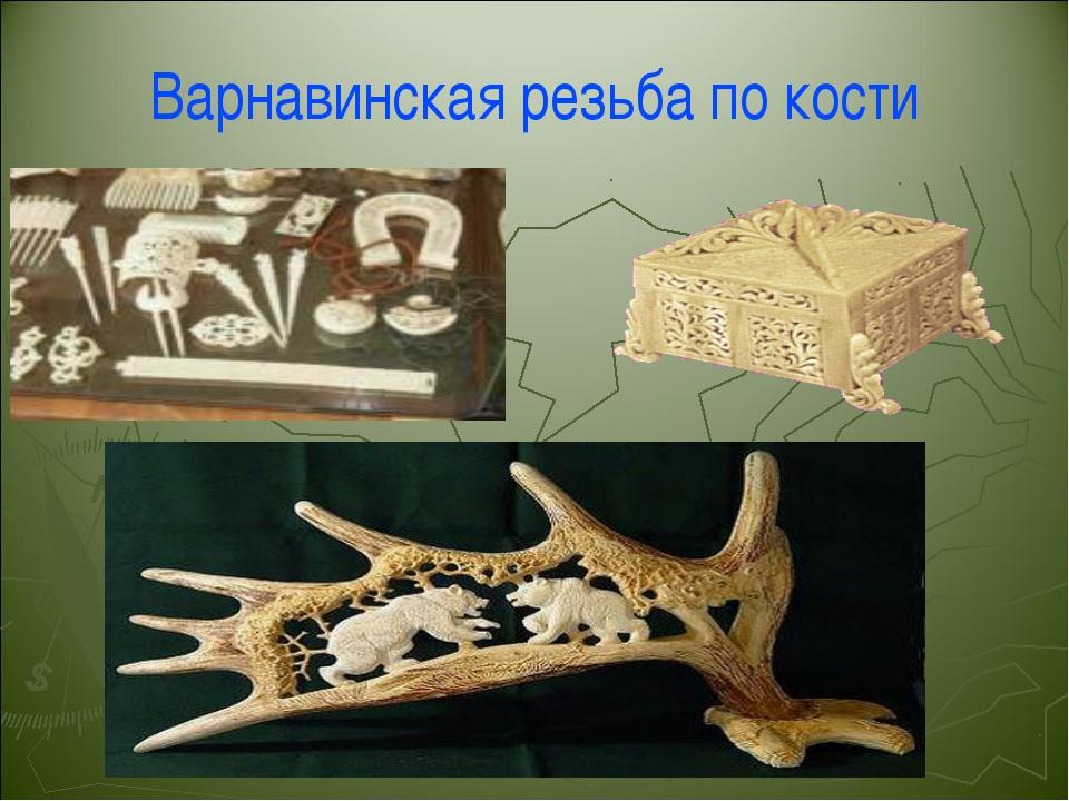 Варнавинская резьба по кости