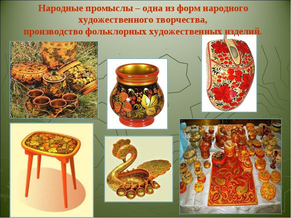 россии народными промыслами знакомство с