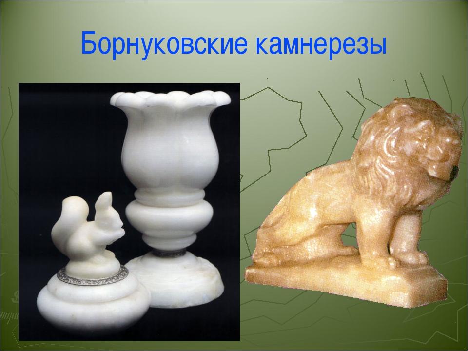 Борнуковские камнерезы