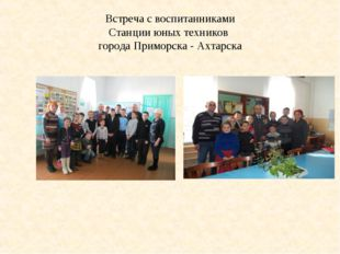 Встреча с воспитанниками Станции юных техников города Приморска - Ахтарска