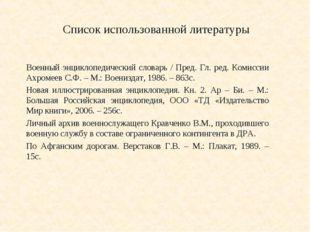 Список использованной литературы Военный энциклопедический словарь / Пред. Гл