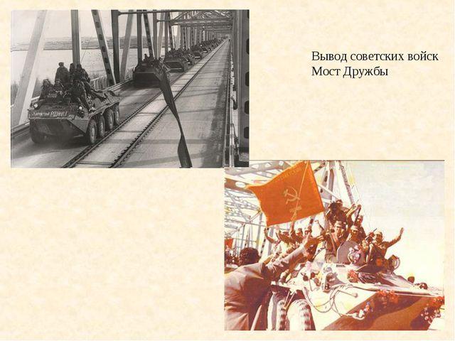 Вывод советских войск Мост Дружбы